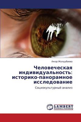 Chelovecheskaya Individual'nost': Istoriko-Panoramnoe Issledovanie (Paperback)