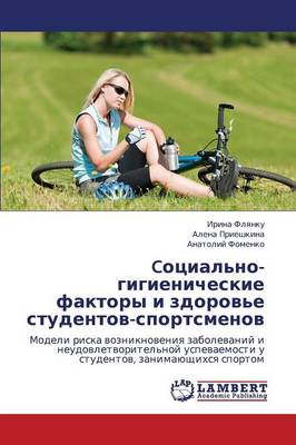 Cotsial'no-Gigienicheskie Faktory I Zdorov'e Studentov-Sportsmenov (Paperback)
