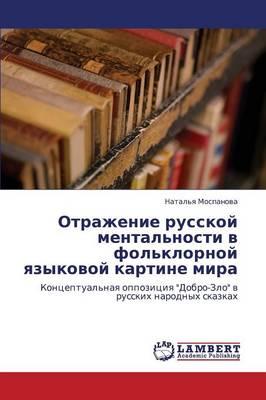 Otrazhenie Russkoy Mental'nosti V Fol'klornoy Yazykovoy Kartine Mira (Paperback)