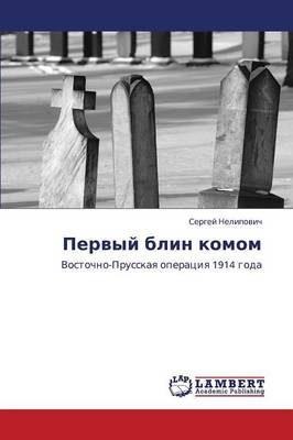 Pervyy Blin Komom (Paperback)