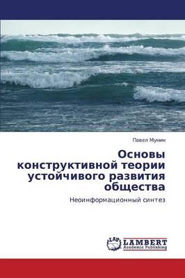 Osnovy Konstruktivnoy Teorii Ustoychivogo Razvitiya Obshchestva (Paperback)