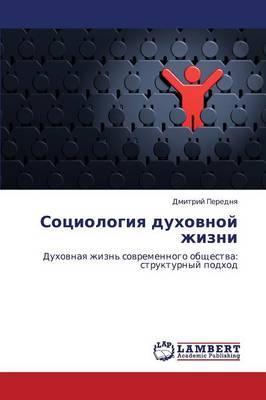 Sotsiologiya Dukhovnoy Zhizni (Paperback)