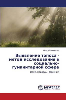 Vyyavlenie Toposa - Metod Issledovaniya V Sotsial'no-Gumanitarnoy Sfere (Paperback)