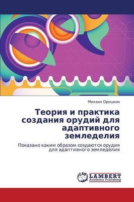 Teoriya I Praktika Sozdaniya Orudiy Dlya Adaptivnogo Zemledeliya (Paperback)