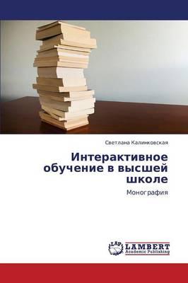 Interaktivnoe Obuchenie V Vysshey Shkole (Paperback)