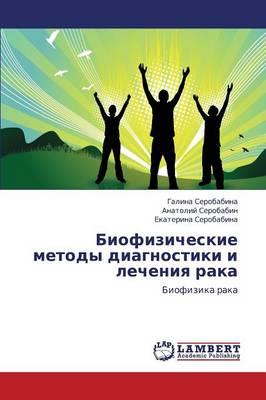Biofizicheskie Metody Diagnostiki I Lecheniya Raka (Paperback)
