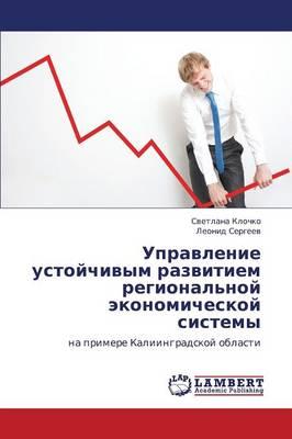 Upravlenie Ustoychivym Razvitiem Regional'noy Ekonomicheskoy Sistemy (Paperback)