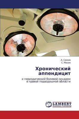 Khronicheskiy Appenditsit (Paperback)
