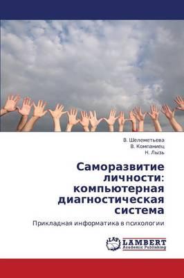 Samorazvitie Lichnosti: Komp'yuternaya Diagnosticheskaya Sistema (Paperback)