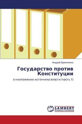 Gosudarstvo Protiv Konstitutsii (Paperback)