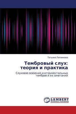 Tembrovyy Slukh: Teoriya I Praktika (Paperback)