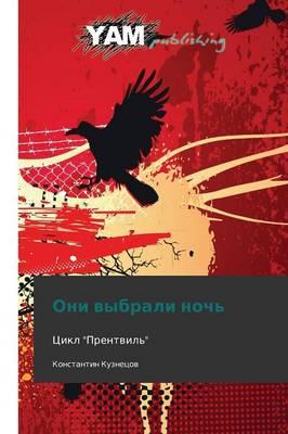 Oni Vybrali Noch' (Paperback)
