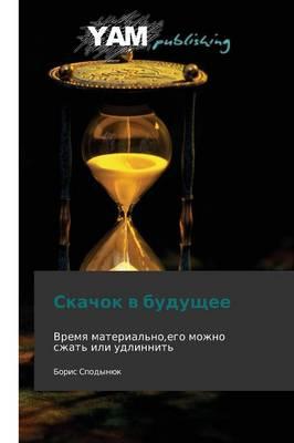 Skachok V Budushchee (Paperback)