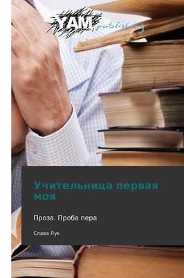 Uchitel'nitsa Pervaya Moya (Paperback)