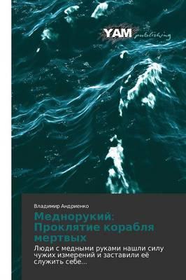Mednorukiy: Proklyatie Korablya Mertvykh (Paperback)