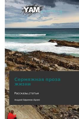 Sermyazhnaya Proza Zhizni (Paperback)