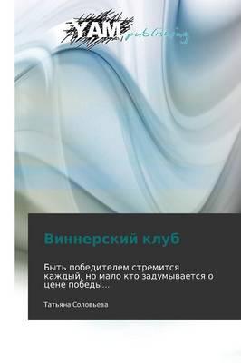 Vinnerskiy Klub (Paperback)