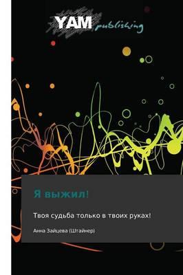YA Vyzhil! (Paperback)