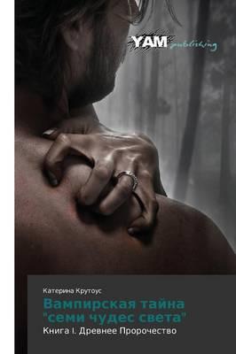 "Vampirskaya Tayna ""Semi Chudes Sveta"" (Paperback)"
