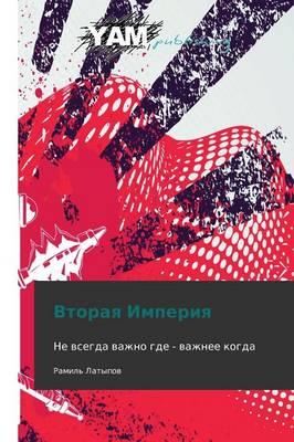 Vtoraya Imperiya (Paperback)