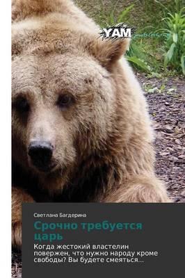 Srochno Trebuetsya Tsar' (Paperback)
