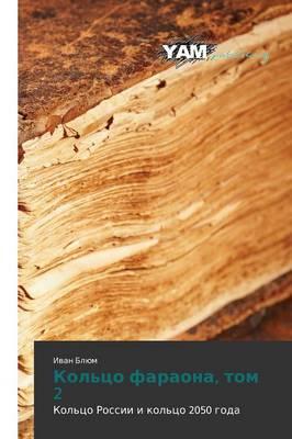 Kol'tso Faraona, Tom 2 (Paperback)