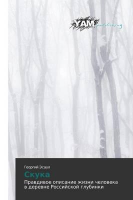 Skuka (Paperback)