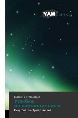 Ulybka Razvoploshchennogo (Paperback)