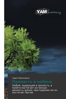 Propast' V Nebesa (Paperback)