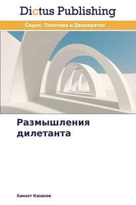 Razmyshleniya Diletanta (Paperback)