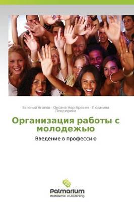 Organizatsiya Raboty S Molodezh'yu (Paperback)