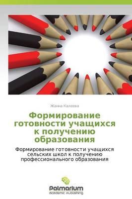 Formirovanie Gotovnosti Uchashchikhsya K Polucheniyu Obrazovaniya (Paperback)