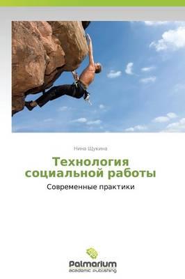 Tekhnologiya Sotsial'noy Raboty (Paperback)