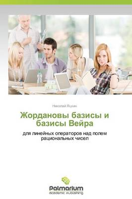 Zhordanovy Bazisy I Bazisy Veyra (Paperback)