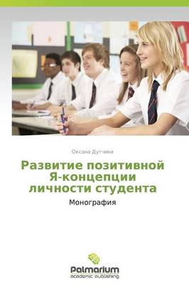 Razvitie Pozitivnoy YA-Kontseptsii Lichnosti Studenta (Paperback)