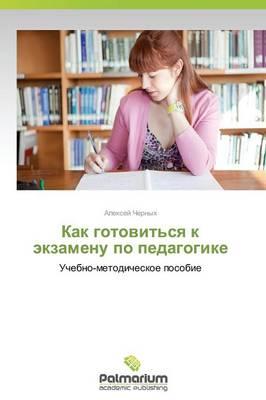 Kak Gotovit'sya K Ekzamenu Po Pedagogike (Paperback)