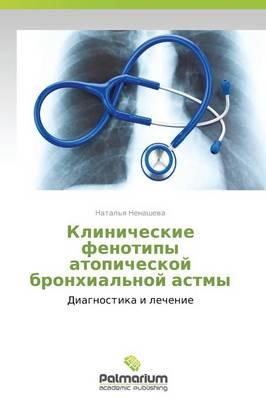 Klinicheskie Fenotipy Atopicheskoy Bronkhial'noy Astmy (Paperback)