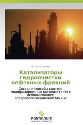Katalizatory Gidroochistki Neftyanykh Fraktsiy (Paperback)