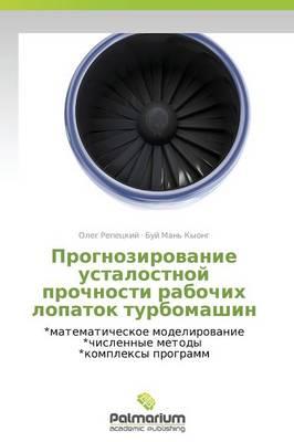 Prognozirovanie Ustalostnoy Prochnosti Rabochikh Lopatok Turbomashin (Paperback)