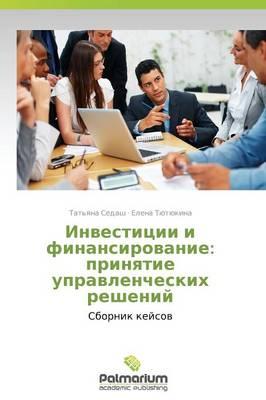 Investitsii I Finansirovanie: Prinyatie Upravlencheskikh Resheniy (Paperback)