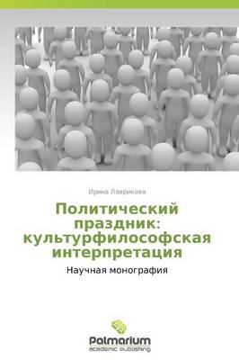 Politicheskiy Prazdnik: Kul'turfilosofskaya Interpretatsiya (Paperback)