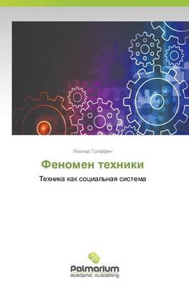Fenomen Tekhniki (Paperback)