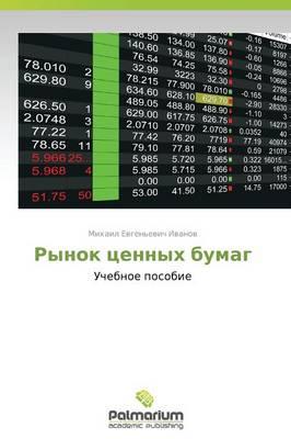 Rynok Tsennykh Bumag (Paperback)