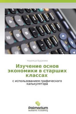 Izuchenie Osnov Ekonomiki V Starshikh Klassakh (Paperback)