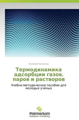 Termodinamika Adsorbtsii Gazov, Parov I Rastvorov (Paperback)