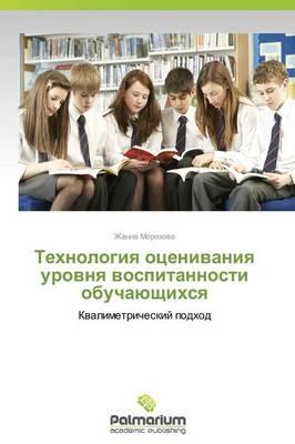 Tekhnologiya Otsenivaniya Urovnya Vospitannosti Obuchayushchikhsya (Paperback)