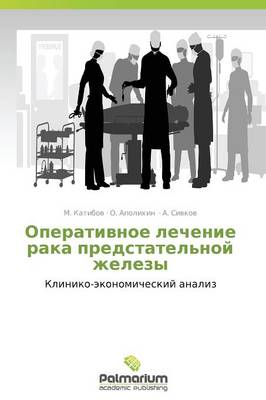 Operativnoe Lechenie Raka Predstatel'noy Zhelezy (Paperback)