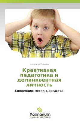 Kreativnaya Pedagogika I Delinkventnaya Lichnost' (Paperback)