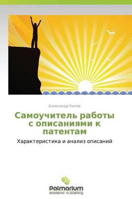 Samouchitel' Raboty S Opisaniyami K Patentam (Paperback)