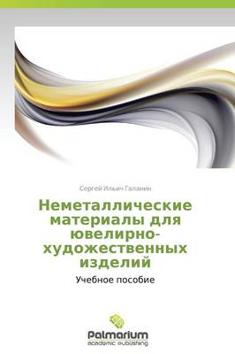Nemetallicheskie Materialy Dlya Yuvelirno-Khudozhestvennykh Izdeliy (Paperback)